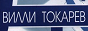 Логотип онлайн ТВ Вилли Токарев. Клипы
