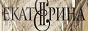 Логотип онлайн ТВ Екатерина. 1 сезон