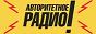 Логотип онлайн ТВ Авторитетное радио