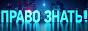 Логотип онлайн ТВ Право знать! Избранное