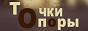Логотип онлайн ТВ Точки опоры. Избранное