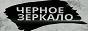 Логотип онлайн ТВ Черное зеркало. Архив 2014