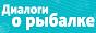 Логотип онлайн ТВ Диалоги о рыбалке