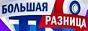 Логотип онлайн ТВ Большая разница. Архив 2012