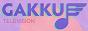 Логотип онлайн ТБ Gakku TV