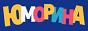 Логотип онлайн ТВ Юморина. Избранное