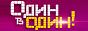 Логотип онлайн ТВ Один в один! 3 сезон. 08.02.2015