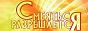 Логотип онлайн ТВ Смеяться разрешается. Архив 2015