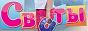 Логотип онлайн ТВ Сваты. 1 сезон