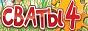 Логотип онлайн ТВ Сваты. 4 сезон. 9-16 серия