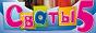 Логотип онлайн ТВ Сваты. 5 сезон. 9-16 серия