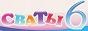 Логотип онлайн ТВ Сваты. 6 сезон. 9-16 серия