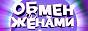Логотип онлайн ТВ Обмен жёнами на ОНТ
