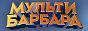 Логотип онлайн ТВ Мульти Барбара. 1-8 серия