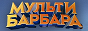 Логотип онлайн ТВ Мульти Барбара. 25-32 серия