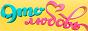 Логотип онлайн ТВ Это любовь. 1 сезон. 1-8 серия