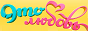 Логотип онлайн ТВ Это любовь. 1 сезон. 9-16 серия