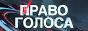 Логотип онлайн ТВ Право голоса. Прямой эфир