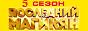 Логотип онлайн ТВ Последний из Магикян. 5 сезон
