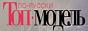 Логотип онлайн ТВ Топ-модель по-русски 5 сезон ч.2