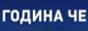 """Логотип онлайн ТВ Время """"Че"""""""