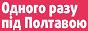 Логотип онлайн ТВ Однажды под Полтавой. 1-8 серии