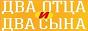 Логотип онлайн ТВ Два отца и два сына 1 сезон 1-10