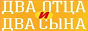 Логотип онлайн ТВ Два отца и два сына 1сезон 11-20