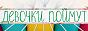 Логотип онлайн ТВ Девочки поймут. Все серии