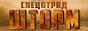 Логотип онлайн ТВ Спецотряд Шторм. 9-16 серии