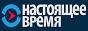 Логотип онлайн ТВ Настоящее Время