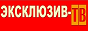 Logo Online TV Эксклюзив ТВ