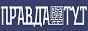 Логотип онлайн ТВ Правда Тут