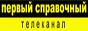 Логотип онлайн ТВ Первый справочный