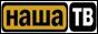 Логотип онлайн ТВ Наша ТВ