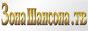 Логотип онлайн ТВ Зона шансона.тв