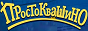 Логотип онлайн ТВ Простоквашино. Все серии