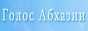 Логотип онлайн ТВ Голос Абхазии
