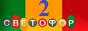 Логотип онлайн ТВ Светофор: 2 сезон