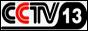Логотип онлайн ТВ CCTV 13