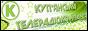Логотип онлайн ТВ Куп'янська ТРК