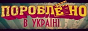 Логотип онлайн ТВ Пороблено в Україні: вибране