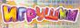 Логотип онлайн ТВ Игрушки: все серии