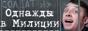 Логотип онлайн ТВ Однажды в милиции: все серии