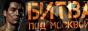 Логотип онлайн ТВ Битва под Москвой: анонсы
