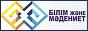 Логотип онлайн ТВ Билим и Мадениет