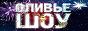 Логотип онлайн ТВ Новый год. Оливье шоу