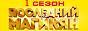Логотип онлайн ТВ Последний из Магикян. 1 сезон