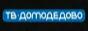 Логотип онлайн ТВ ТВ Домодедово