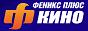 Логотип онлайн ТВ Феникс + Кино
